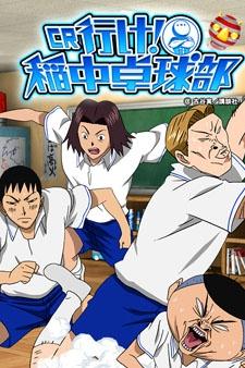 Ping Pong Club (Dub)