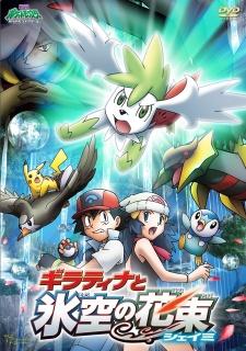 Pokemon: Giratina and the Sky Warrior (Dub)