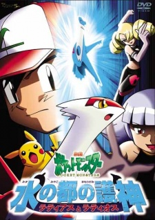 Pokemon Heroes: Latias and Latios (Dub)