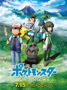 Pokemon: Kimi ni Kimeta! (Dub)