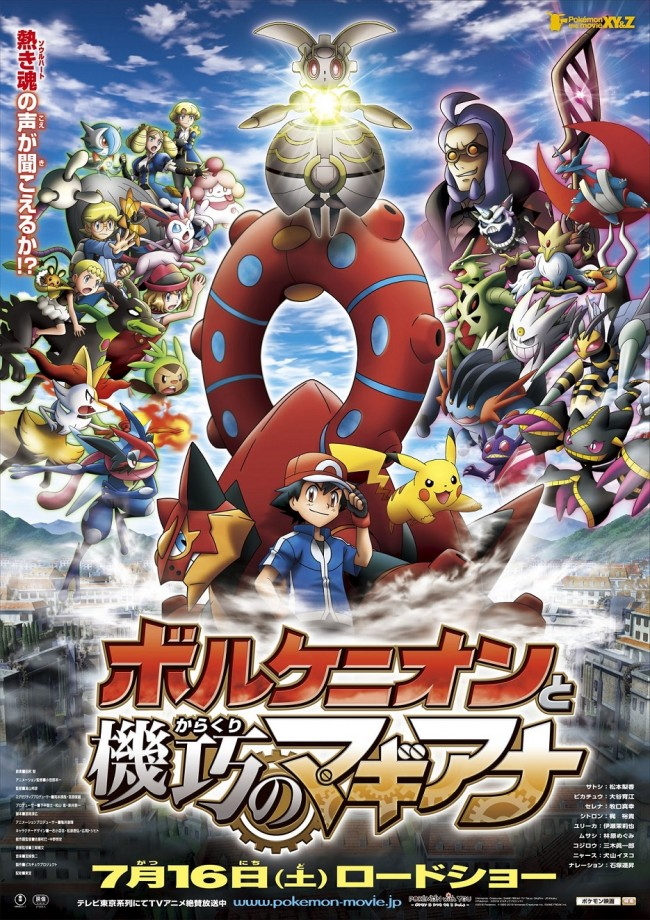Pokemon Movie 19: Volcanion to Karakuri no Magiana – MOVIE