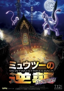 Pokemon Movie 22: Mewtwo no Gyakushuu Evolution (Dub)