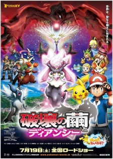 Pokemon XY: Hakai no Mayu to Diancie (Dub)