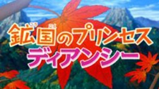 Pokemon XY: Koukoku no Princess Diancie (Dub)