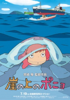 Ponyo on a Cliff (Dub)