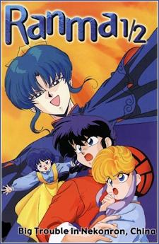 Ranma ½: Chuugoku Nekonron Daikessen! Okite Yaburi no Gekitou-hen!! (Dub)