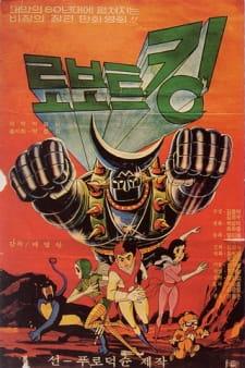 Robot King (Dub)