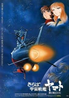 Saraba Uchuu Senkan Yamato: Ai no Senshi-tachi