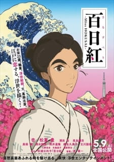 Sarusuberi: Miss Hokusai (Dub)