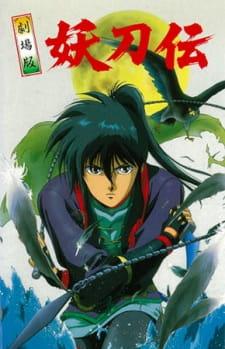 Sengoku Kitan Youtouden Movie (Dub)