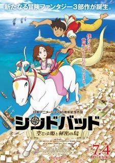Sinbad: Soratobu Hime to Himitsu no Shima