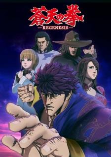 Souten no Ken Re:Genesis