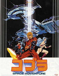 Space Adventure Cobra (Dub)