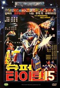 Super Titan 15 (Dub)