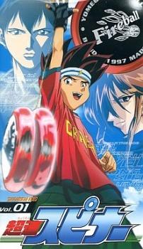 Super YoYo (Dub)