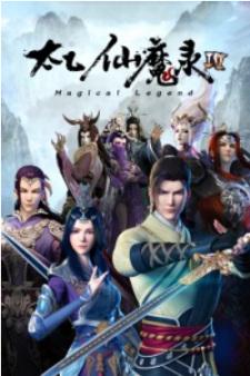 Tai Yi Xian Mo Lu Zhi Ling Fei Ji IV