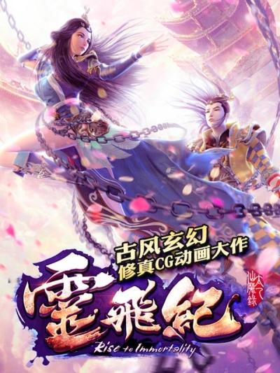 Tai Yi Xian Mo Lu Zhi Ling Fei Ji