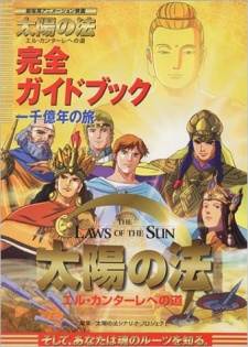 The Laws of the Sun (Dub)