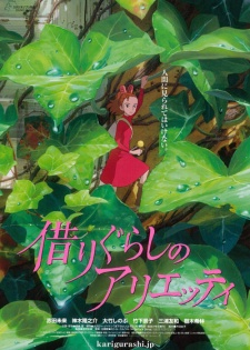 The Secret World of Arrietty (Dub)
