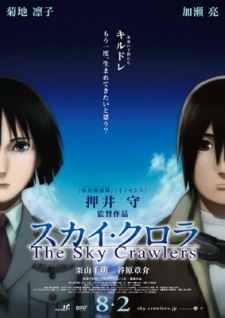 The Sky Crawlers (Dub)