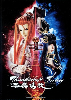 Thunderbolt Fantasy - Bewitching Melody of the West