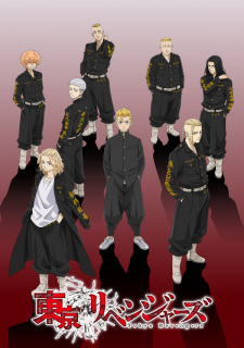 Tokyo Revengers (Uncensored)