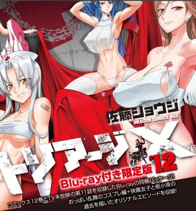 Triage X OVA