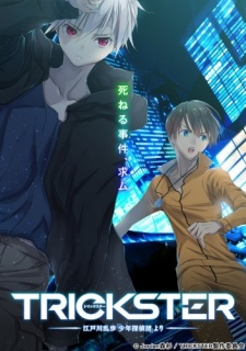 """Trickster: Edogawa Ranpo """"Shounen Tanteidan"""" yori (Dub)"""