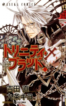 Trinity Blood (Dub)