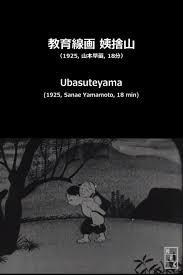 Ubasuteyama