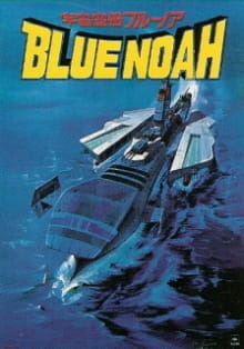 Uchuu Kuubo Blue Noah (Dub)