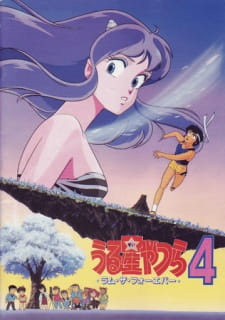 Urusei Yatsura Movie 4: Lum The Forever (Dub)
