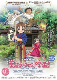 Wakaokami wa Shougakusei! Movie (Dub)