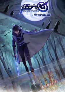 Wu Liuqi Zhi Xuanwu Guo Pian