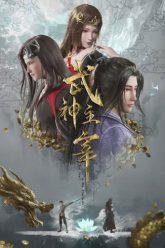 Wu Shen Zhu Zai Episode 46