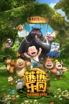 Xiong Chumo Zhi: Xiongxiong Leyuan (Dub)