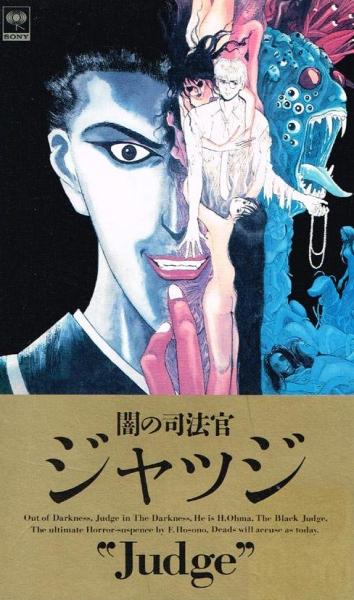 Yami no Shihoukan Judge