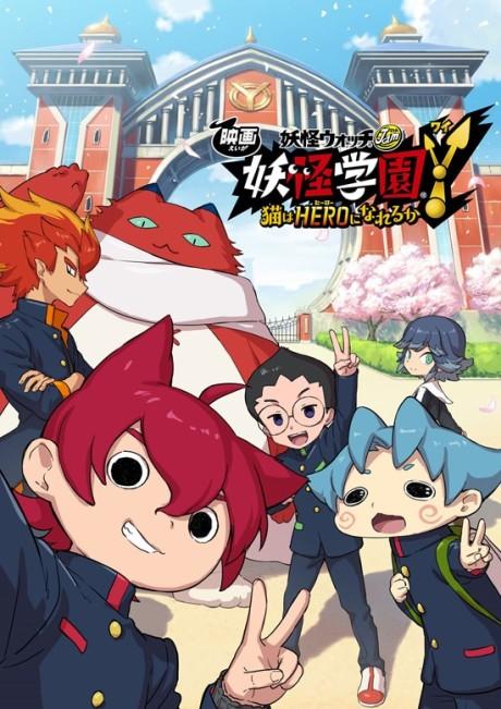 Youkai Watch Movie 6: Youkai Gakuen Y – Neko wa Hero ni Nareru ka