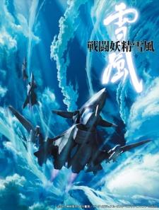 Yukikaze (Dub)