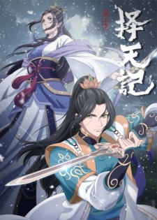 Ze Tian Ji 5th Season