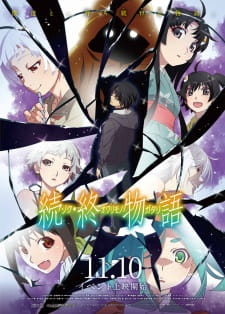 Zoku Owarimonogatari  (Movie)