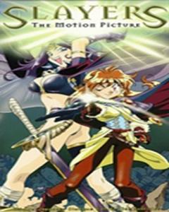 Slayers: The Motion Picture (1995)