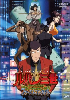 "Lupin III: Episode 0 ""First Contact"""