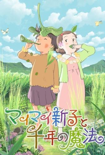 Mai-Mai Miracle (2009)