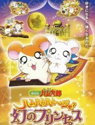 Hamtaro Movie 2: Ham Ham Ham! Maboroshi no PrincessBT1080PBluRay