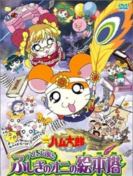 Hamtaro Movie 4: Hamtaro to Fushigi no Oni no Emon TouBT1080PBluRay