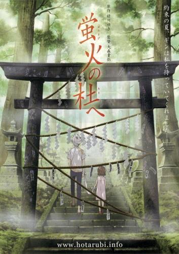 Hotarubi no Mori e (2011)BT1080PBluRay