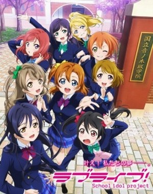 Love Live!: School Idol Project OVA