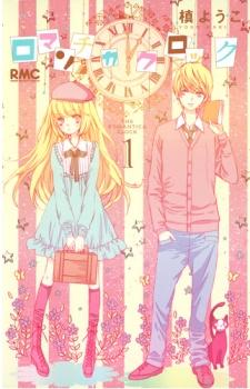 Romantica ClockBT1080PBluRay