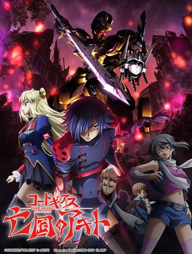 Code Geass: Boukoku no Akito Movie